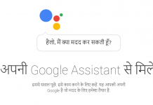 google assistant in hindi